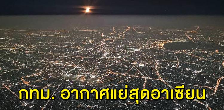 """""""กทม."""" ครองแชมป์อากาศแย่สุดอาเซียน หลังค่าฝุ่น PM 2.5 ทะยานขึ้นต่อเนื่อง! • ข่าวหุ้นธุรกิจออนไลน์"""