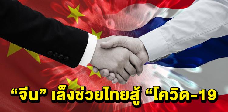 """จีน"""" เล็งช่วยไทย จัดหาอุปกรณ์การแพทย์สู้ """"โควิด-19"""" • ข่าวหุ้น ..."""