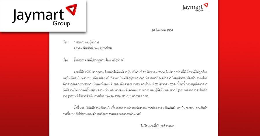 """JMART_2021-08-26_JMART แจงข่าวเปิดทาง BTS ซื้อ """"พีพี"""" ยังไม"""