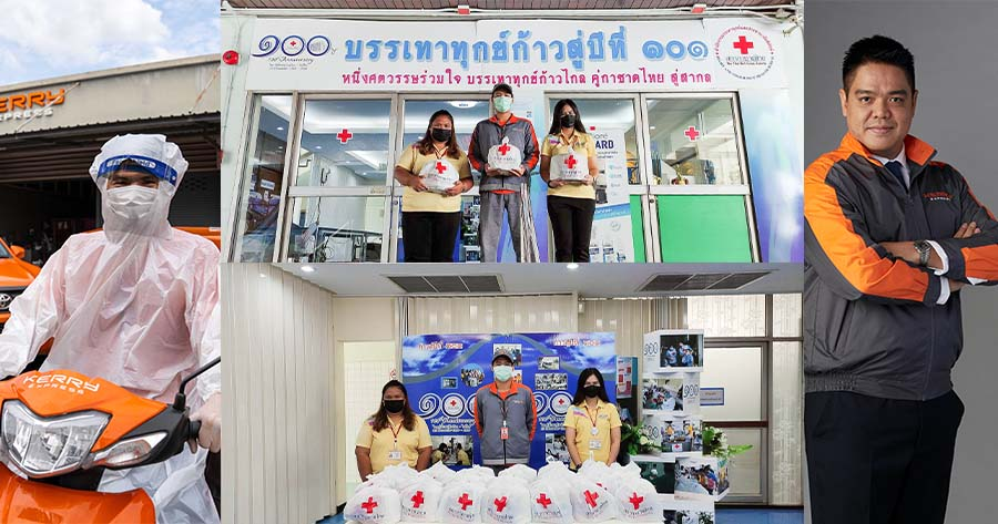 KEX-สภากาชาดไทย